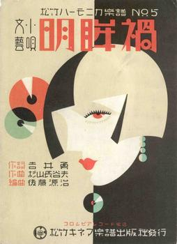 The Japan Society has pulled together Art Deco works from the two decades starting in 1920. Posters of the era frequently feature a woman with bobbed hair and red lipstick -- a 'moga,' or modern girl.