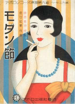 Women joined the professional ranks in great numbers during the 1920s. A color lithograph by K. Kotani from 'The Modern Song (Modan bushi),' 1930, is seen above.