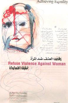 First prize in the anti-domestic violence poster competition. Madarat Gallery. Sept 2007 by Wisam Zakku