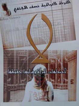 """No to Violence"" by Moneer Jbary"