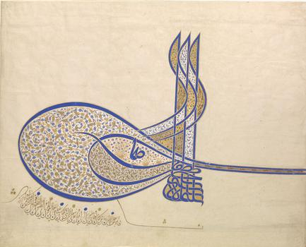 Tughra (Official Signature) of Sultan Süleyman the Magnificent, ca. 1555-60. Turkey, Istanbul
