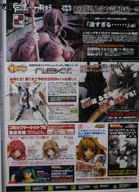 Ads for manga in Tokyo's Akihabara district
