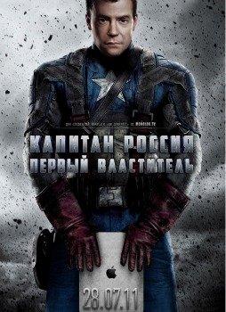 Monolog Captain Medvedev