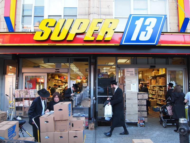 The Super 13 supermarket, in Boro Park
