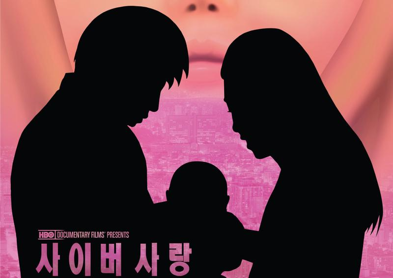 "The HBO documentary ""Love Child"" tells the story of a South Korean couple whose baby starved to death while they spent up to 12 hours a day taking care of a virtual child. (Courtesy of HBO)"