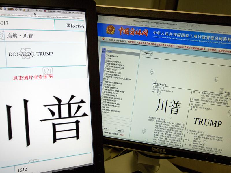 Computer screens show some of the Trump trademarks approved by China.