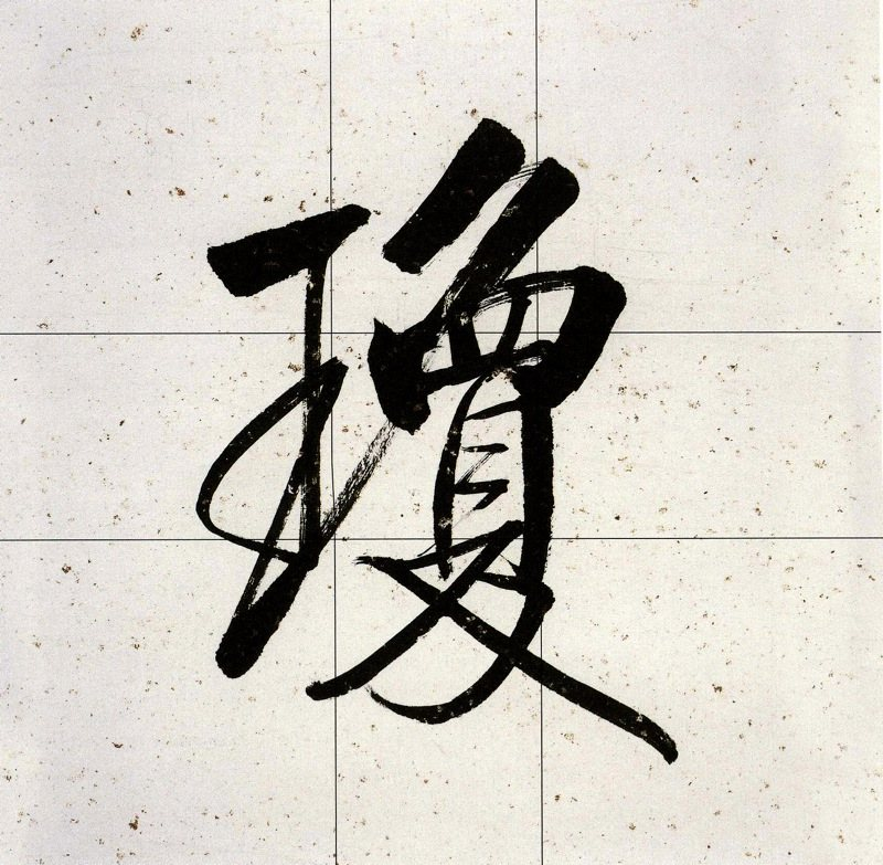 Contemporary Chinese calligraphy