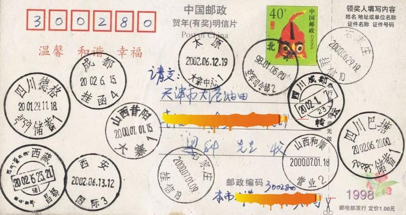 Szechwan Sichuan Derge Dege postmark